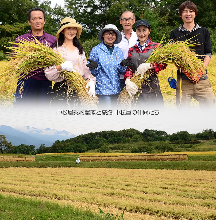 中松屋契約農家と中松屋旅館の仲間たちの画像