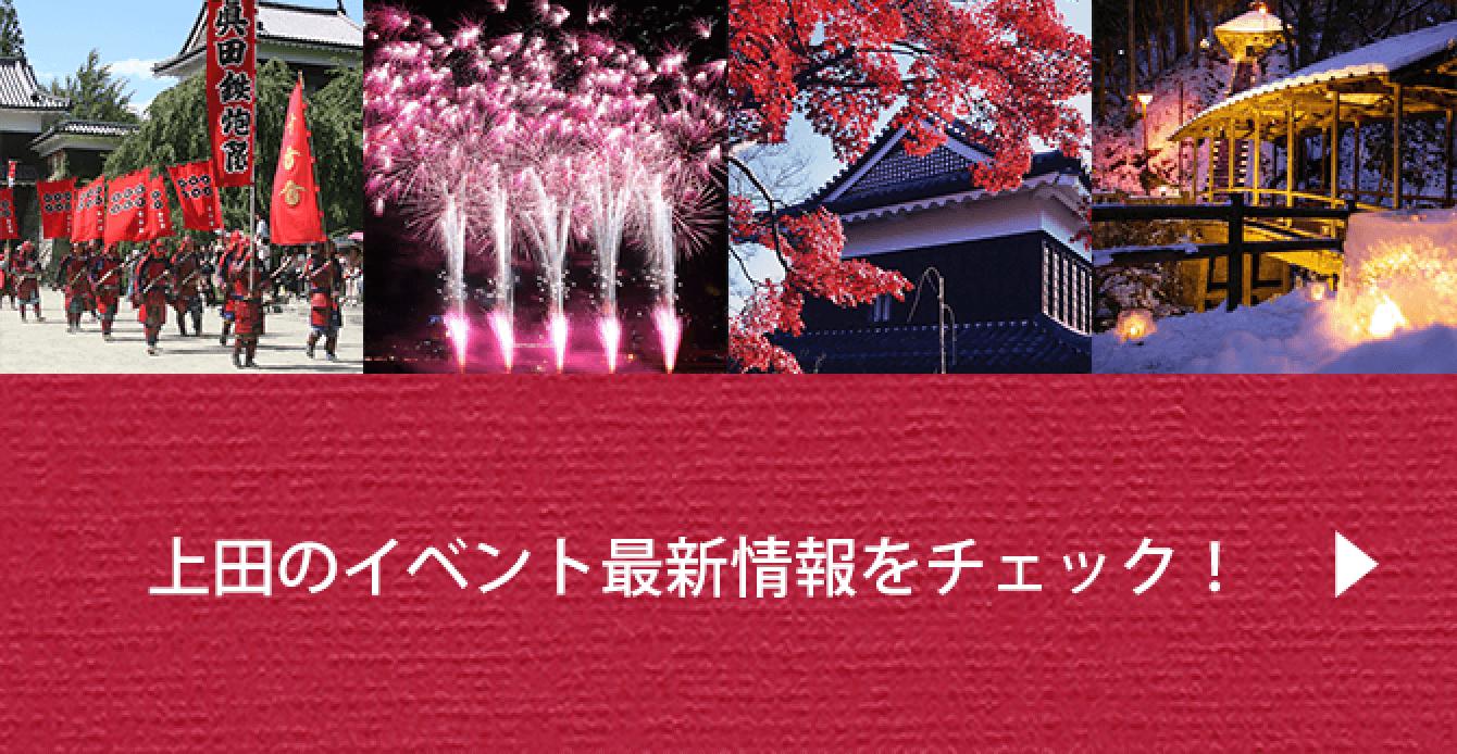 上田のイベント情報のバナー2
